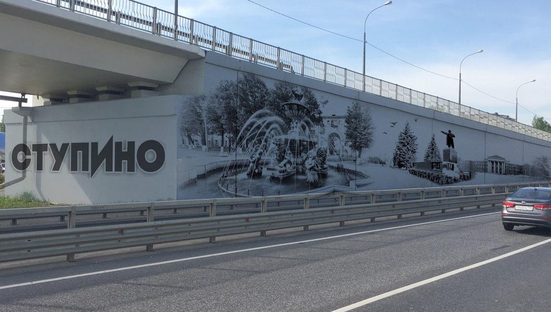 В Ступине будут бороться с вандалами при помощи граффити