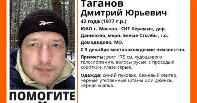Таганов