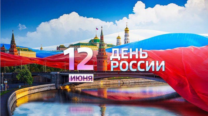 день_россии