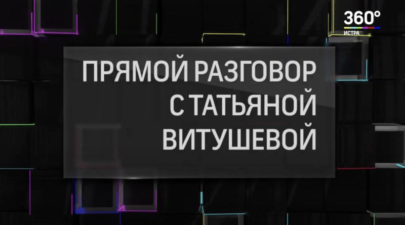 прямой_разговор