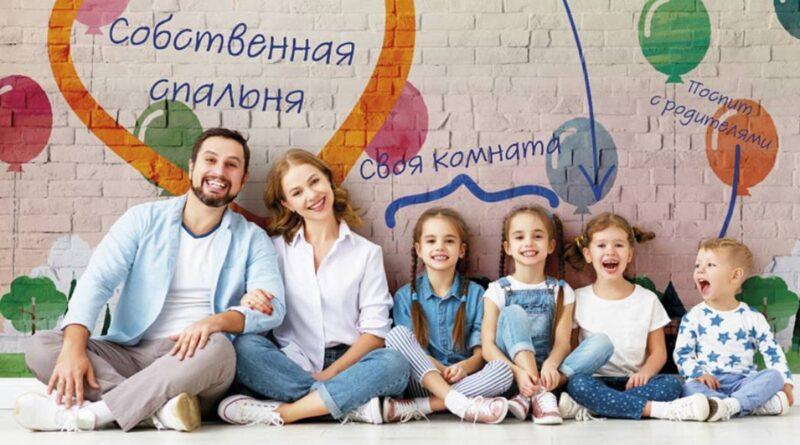 Свыше 380 семей Подмосковья пожали заявку на получение «Семейной ипотеки»