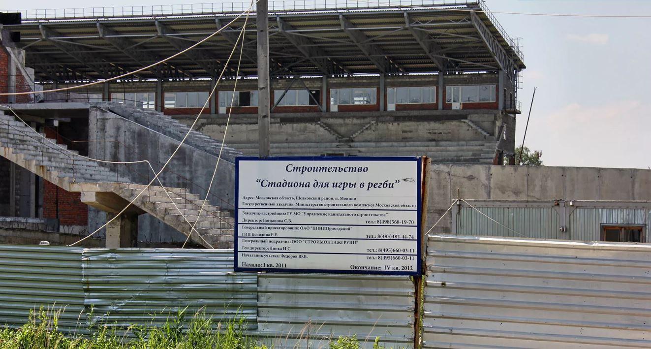 В Щелкове в 2020 г. появится стадион для регби