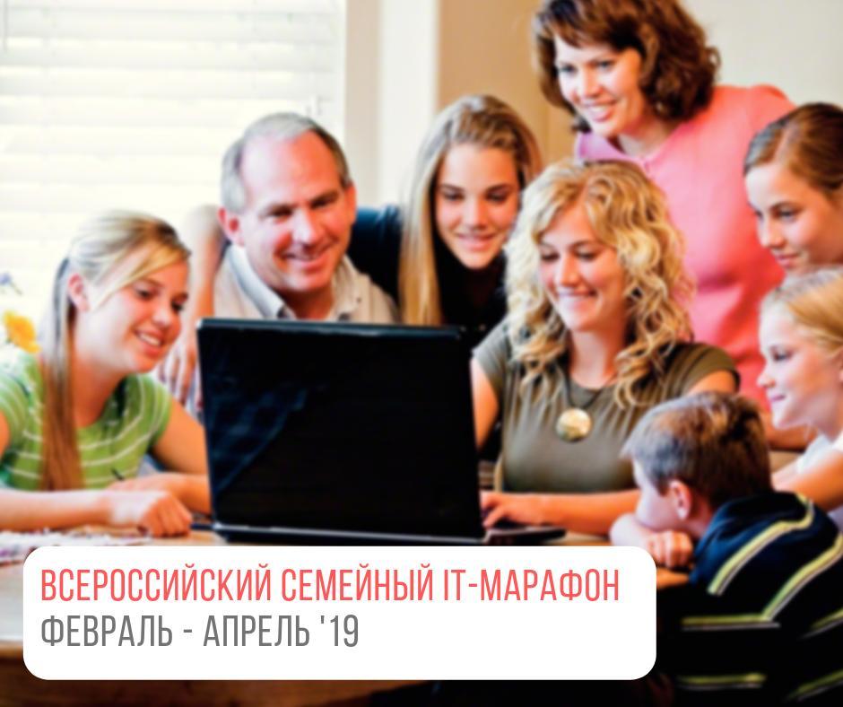 Жители Подмосковья приглашаются к участию в семейном IT-марафоне