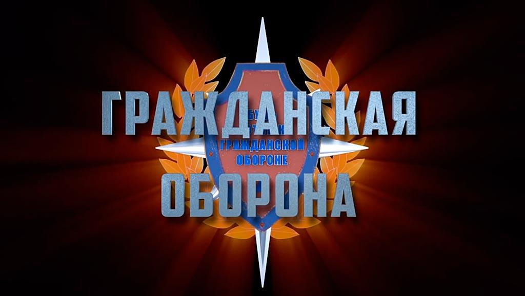 Мособлдума приняла закон о гражданской обороне на территории Подмосковья