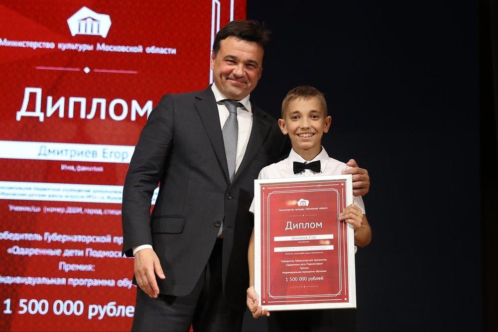 Одаренные дети из Подмосковья получили гранты по 1,5 млн руб.